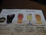 メニュービール
